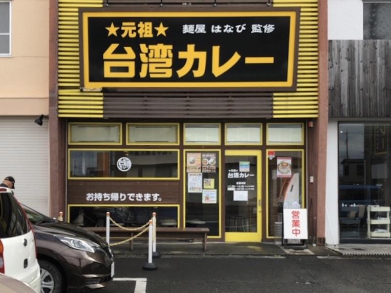 元祖台湾カレー犬山店外観