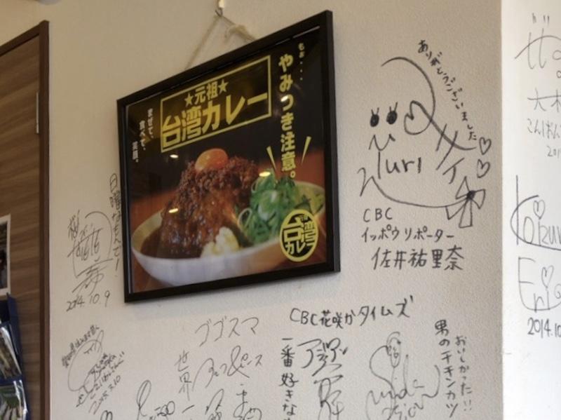 元祖台湾カレー芸能人のサイン