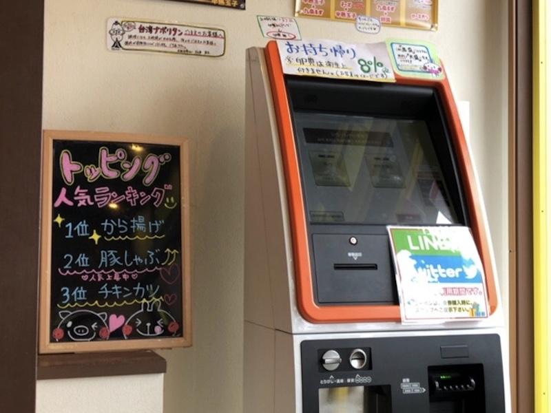 元祖台湾カレー犬山店の券売機