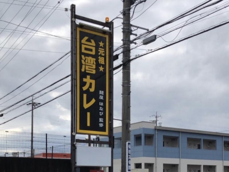 元祖台湾カレー犬山店の看板