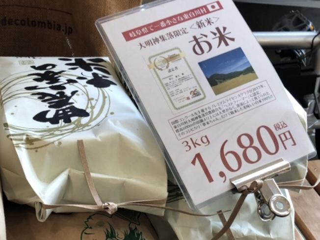 豆工房コーヒーロースト犬山店のお米