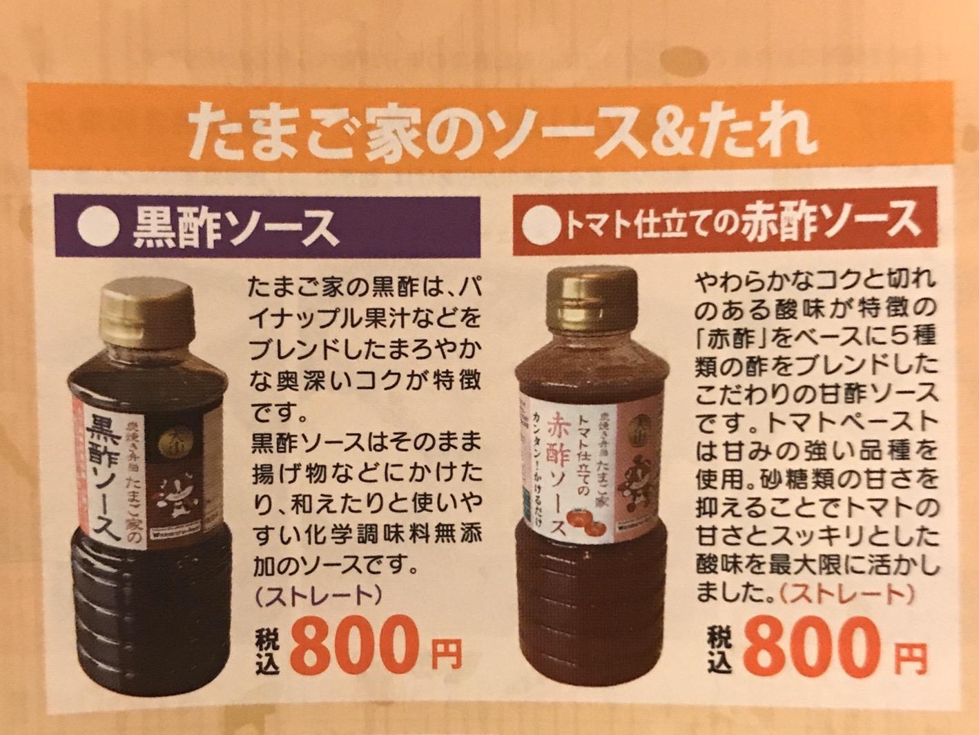 炭火弁当たまご家の黒酢ソース