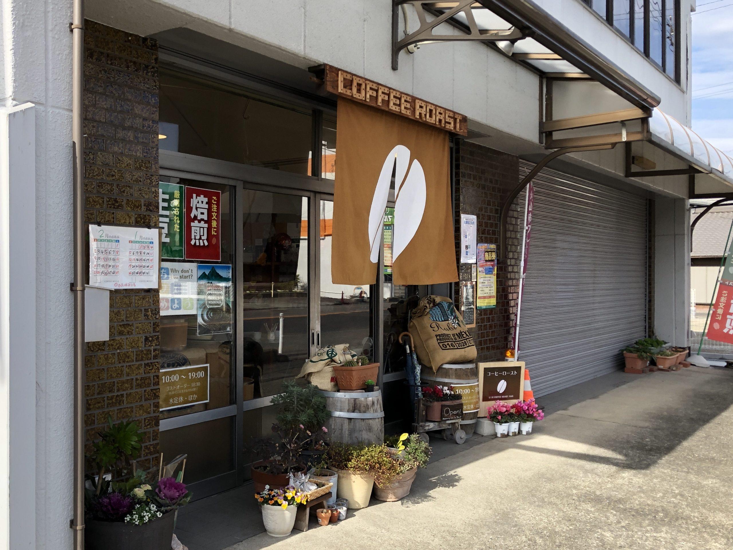 豆工房コーヒーロースト犬山店の外観