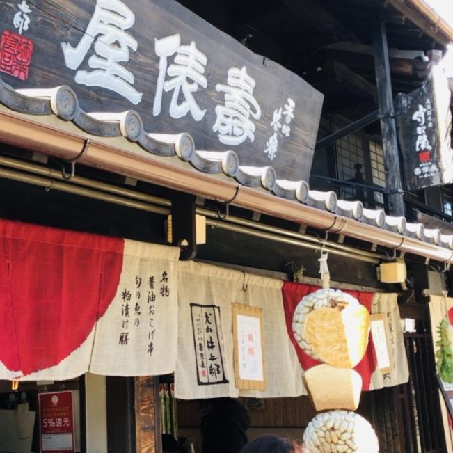 壽俵屋 犬山井上亭の醤油おこげ串オブジェと看板