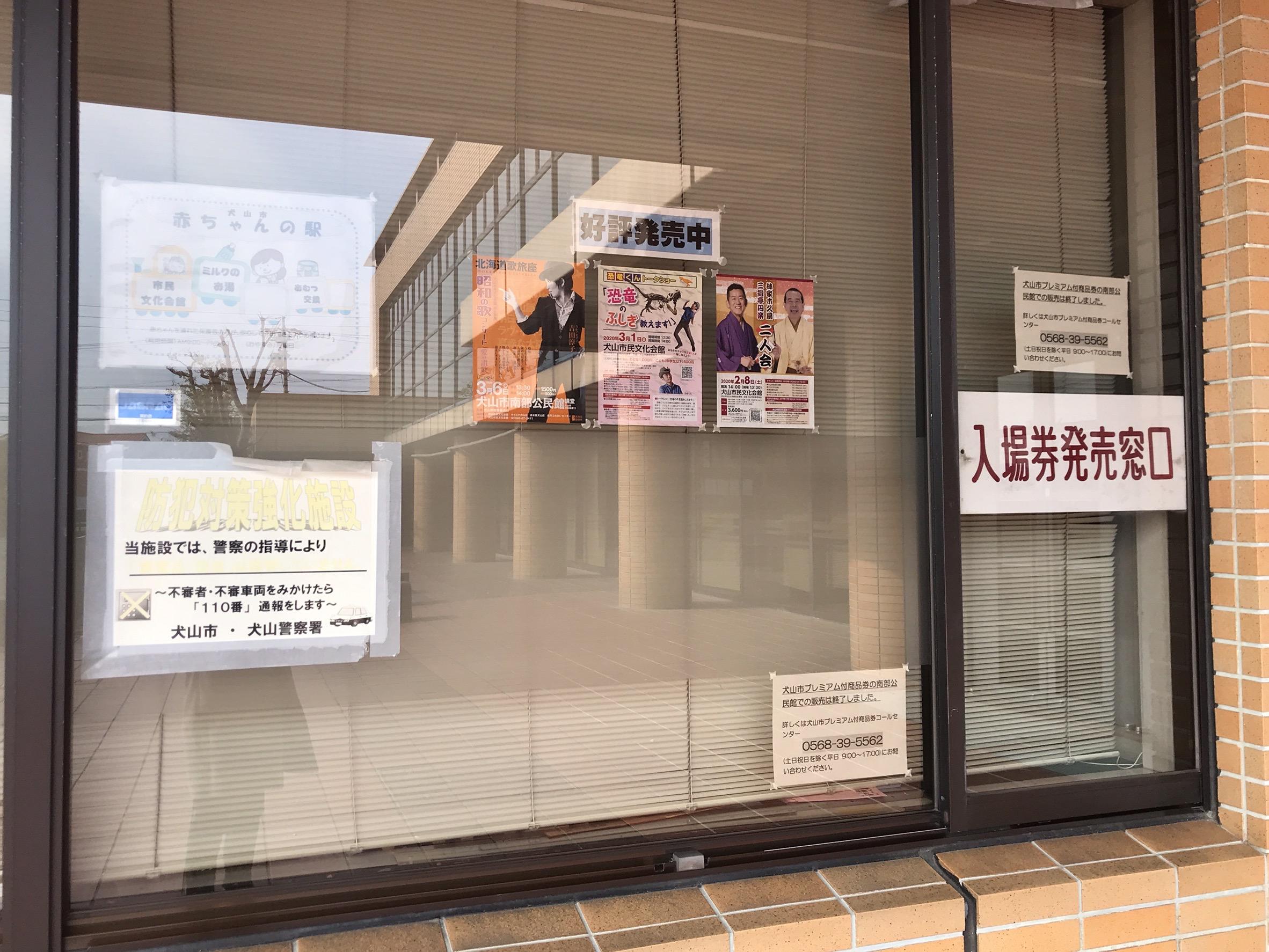 犬山市民文化会館窓口
