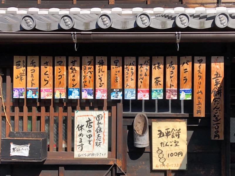山田五平餅店のメニュー