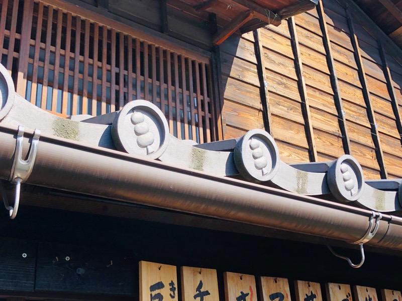 山田五平餅店のだんご模様の屋根瓦
