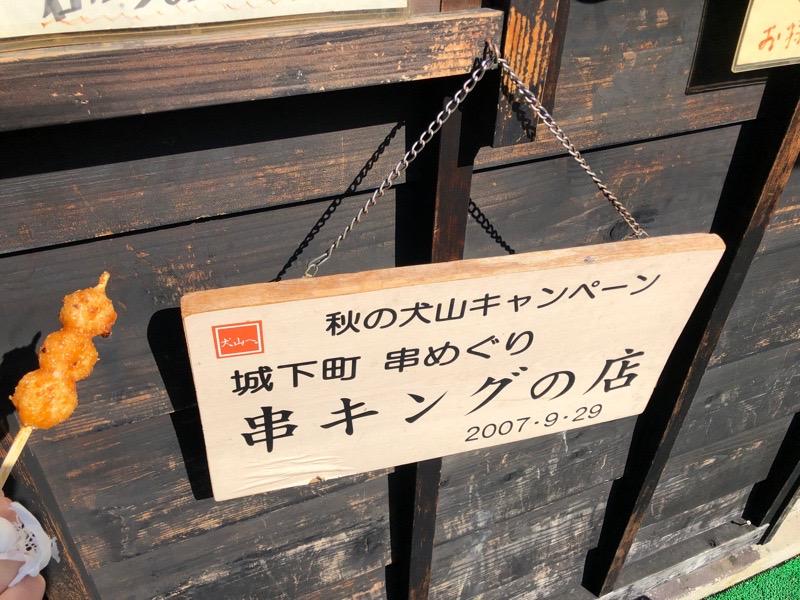 山田五平餅店は初代串キング