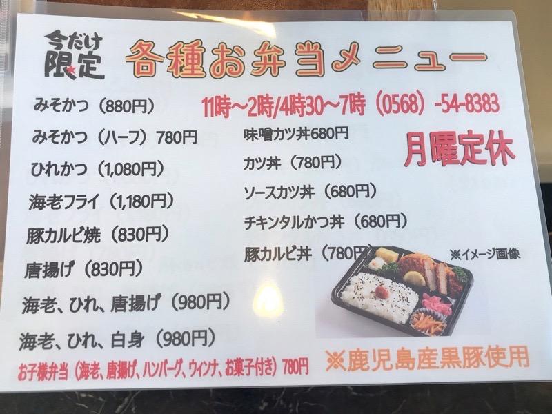 犬山とんかつ大安のお弁当メニュー