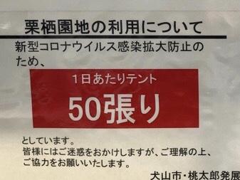 桃太郎公園キャンプ場のコロナの影響で入場制限