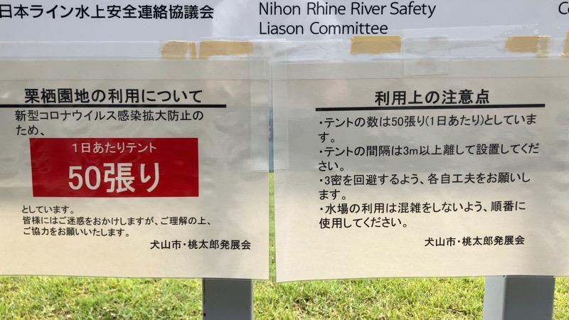 桃太郎公園キャンプ場のコロナの影響