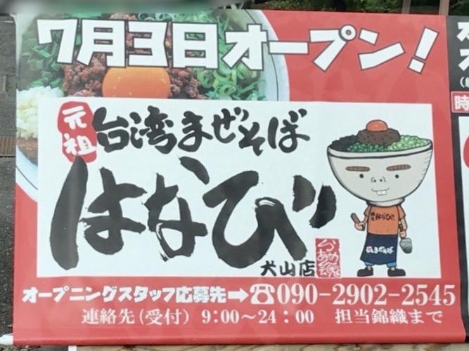 犬山に新オープンの台湾まぜそばはなびのオープンは7月3日
