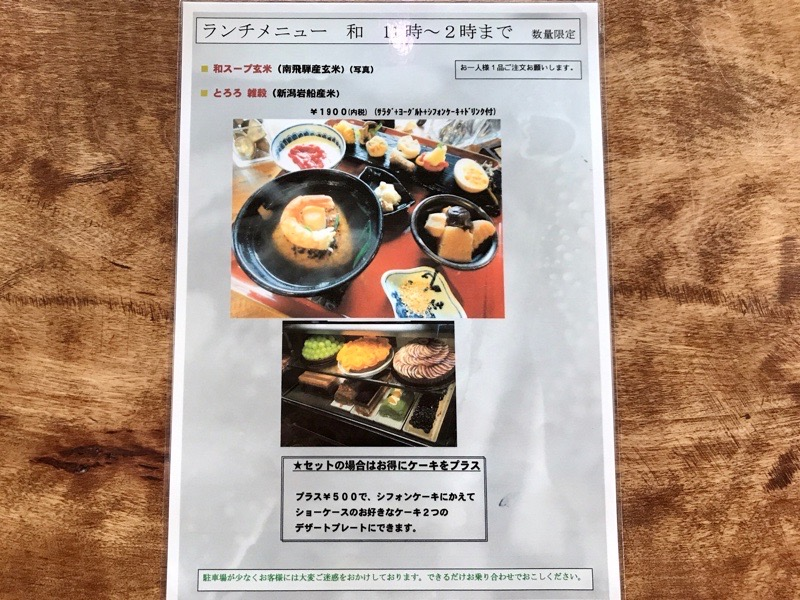 Gallery&Cafe【コントレール】のランチ和セット