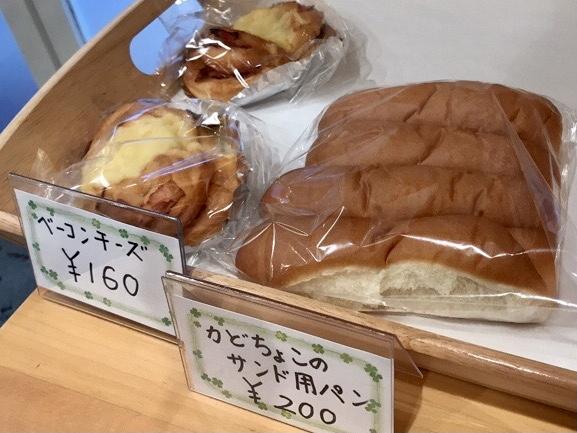 かどちょこサンド用パン
