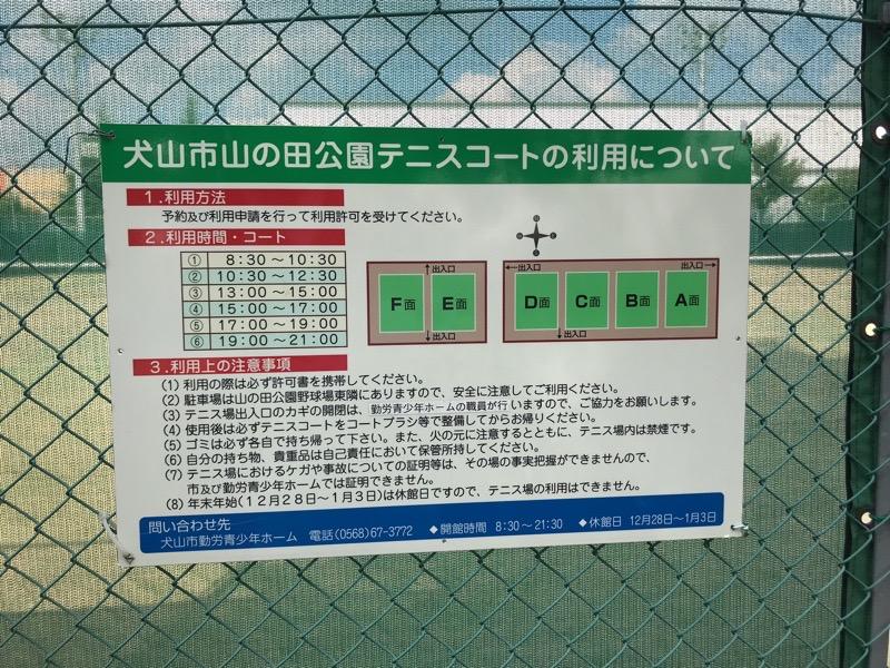 山の田公園 テニスコート 利用案内