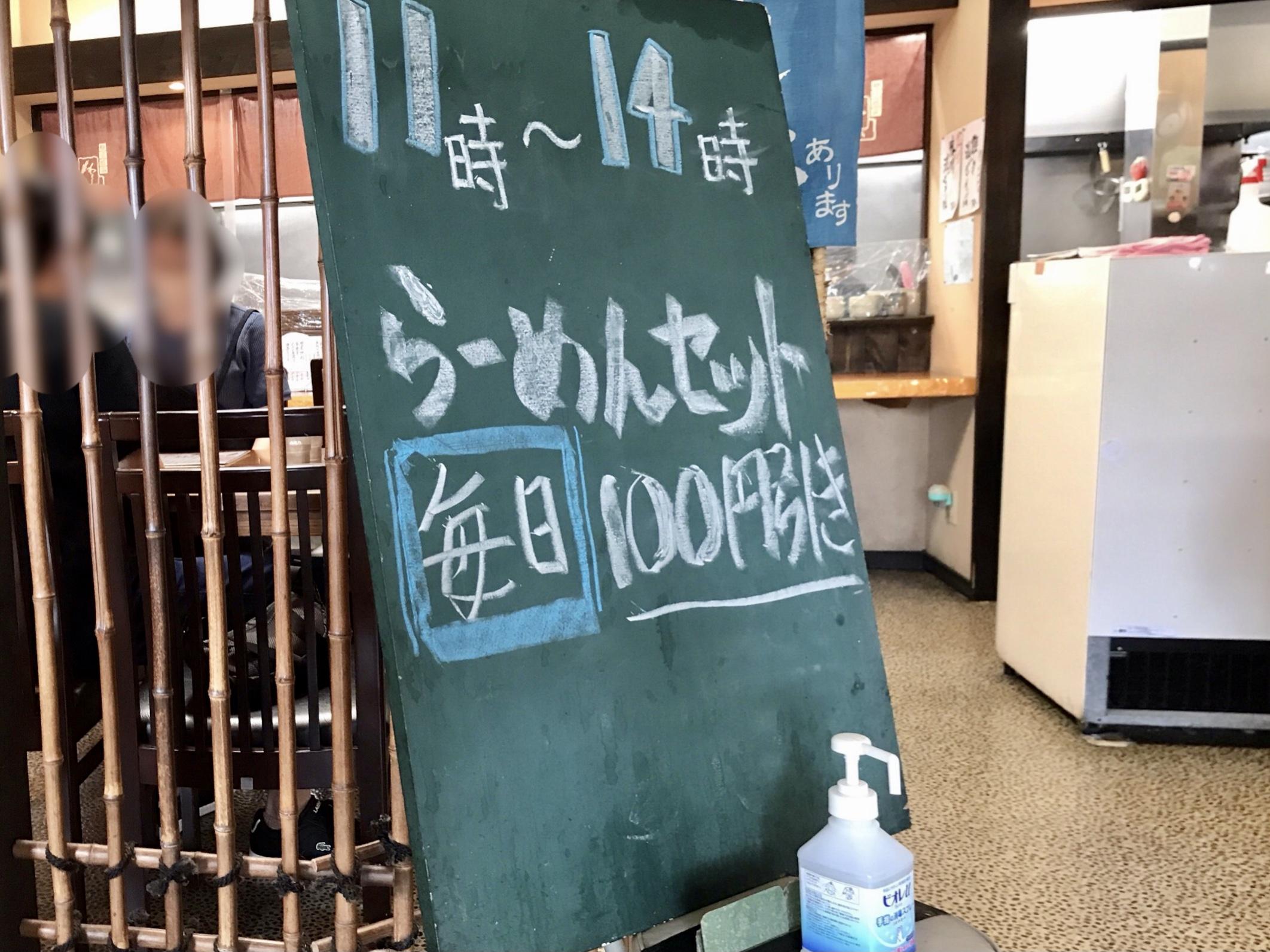 麺喰道楽わらしべのランチはラーメン百円引き