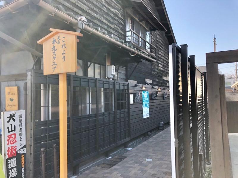 犬山城下町 本丸スクエア3