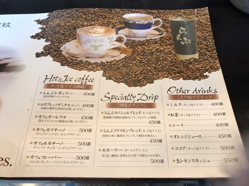 珈琲屋 らんぷ メニュー1