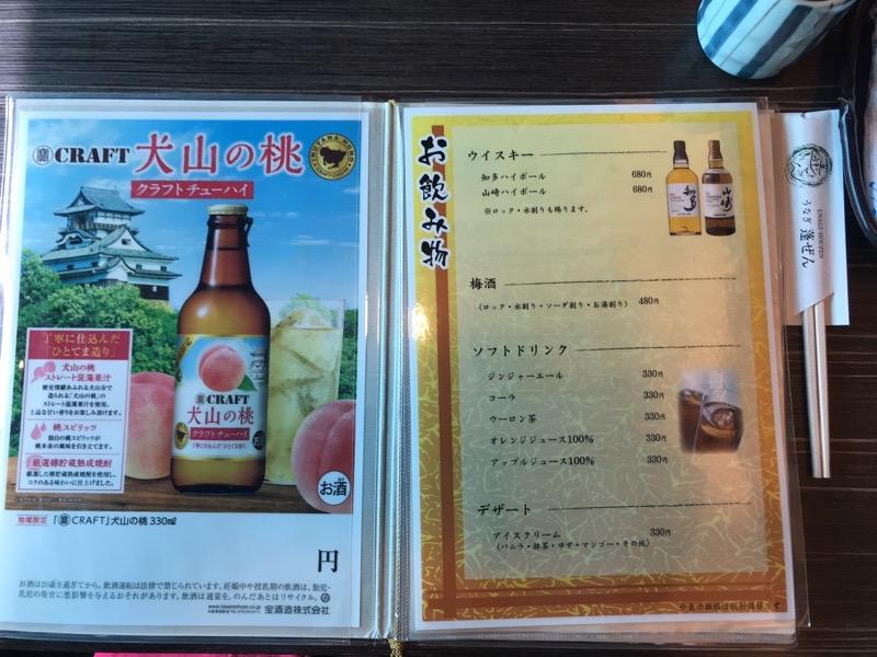 うなぎ蓬ぜん メニュー3 アルコール