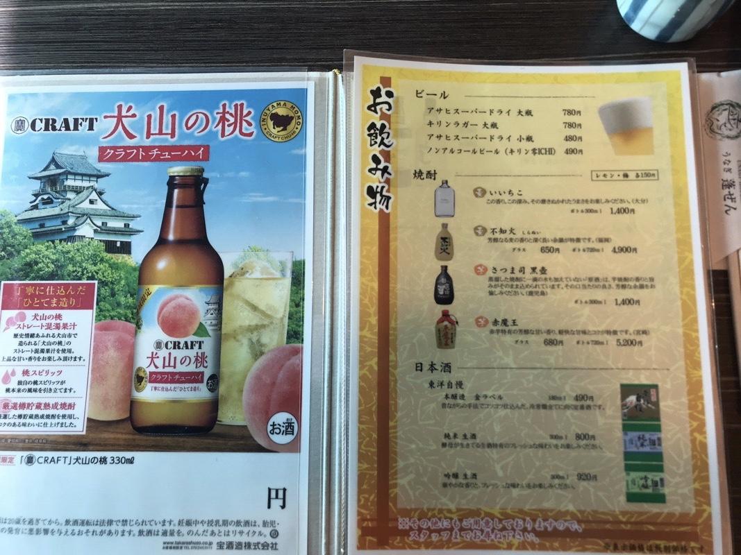 うなぎ蓬ぜん メニュー4 アルコール