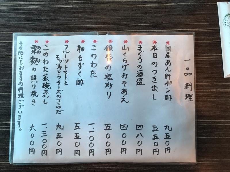 うなぎ蓬ぜん メニュー2