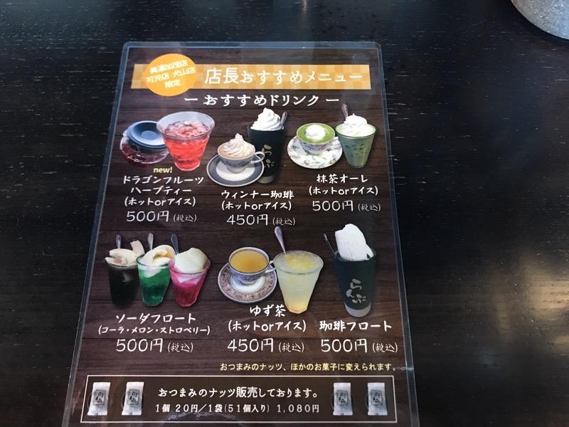 珈琲屋 らんぷ メニュー3
