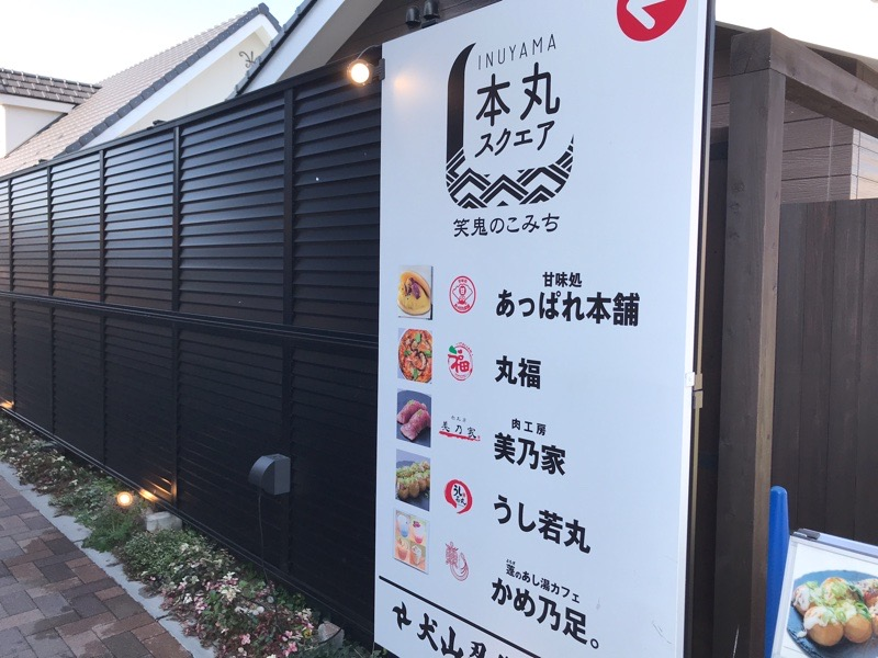 犬山城下町 本丸スクエア4