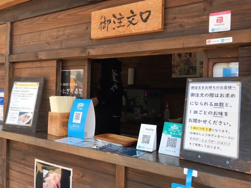 犬山城下町 食べ歩き 牛太郎1