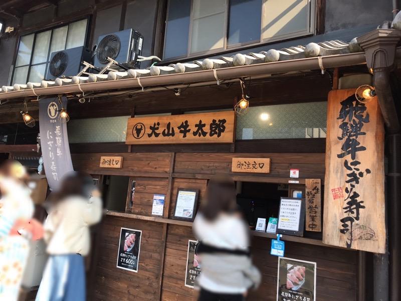 犬山城下町 食べ歩き 牛太郎2