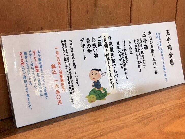 豆腐かふぇ浦嶌お品書き