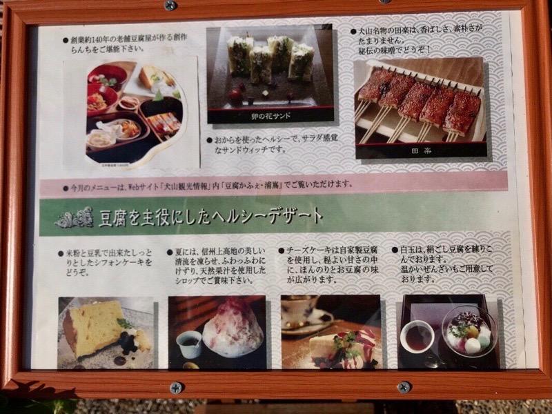 豆腐かふぇ浦嶌メニュー