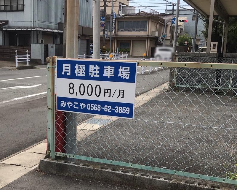 犬山 ハチカフェ ハチ公園 駐車場