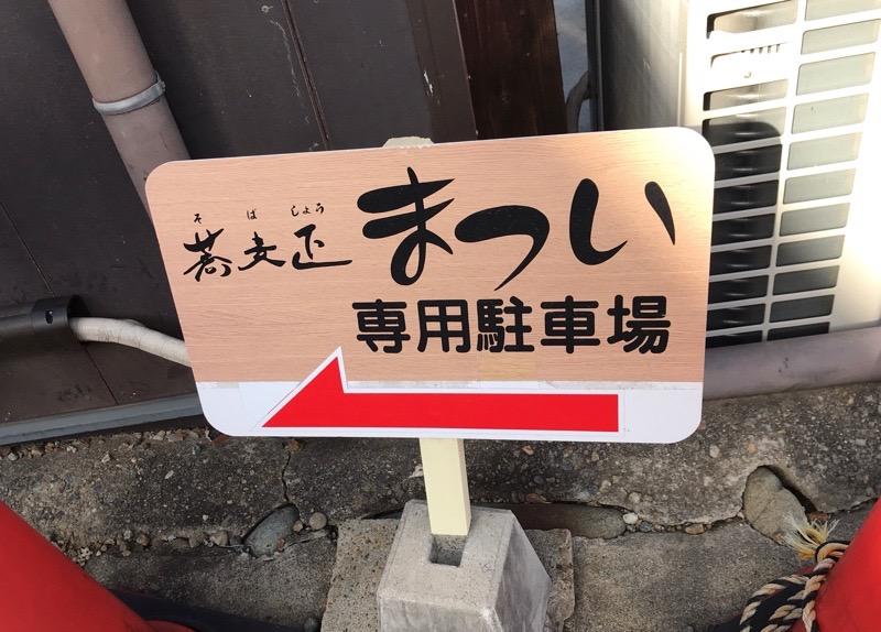蕎麦正まつい 駐車場2