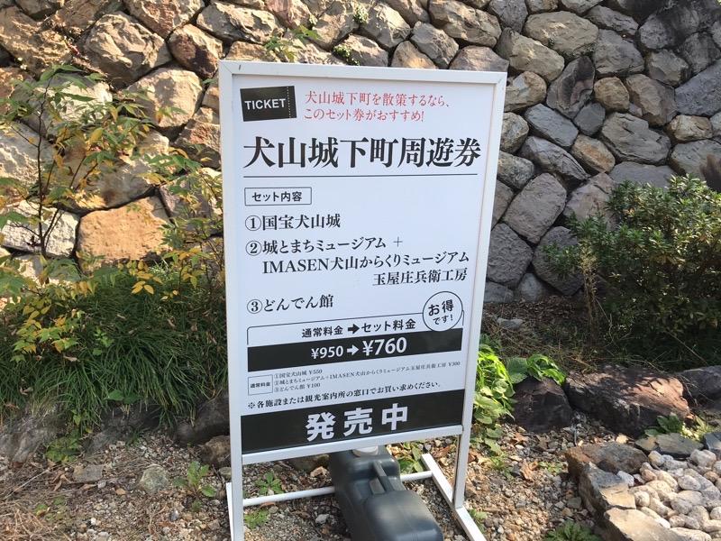 国宝 犬山城40 チケット