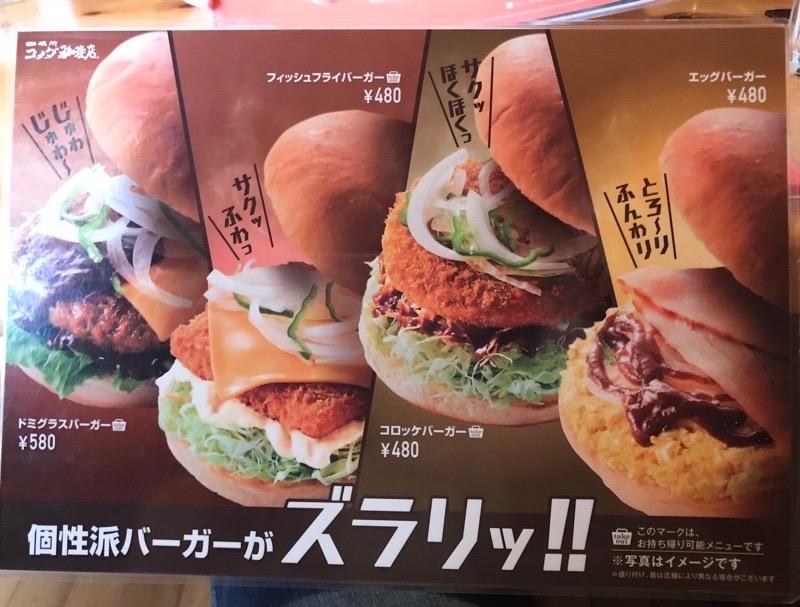 コメダ 犬山五郎丸8 限定ハンバーガー