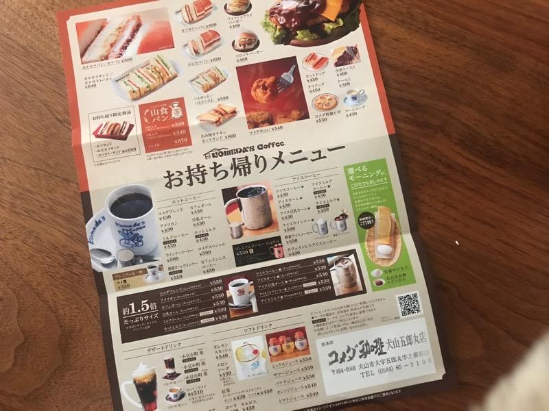 コメダ 犬山五郎丸18 テイクアウト メニュー