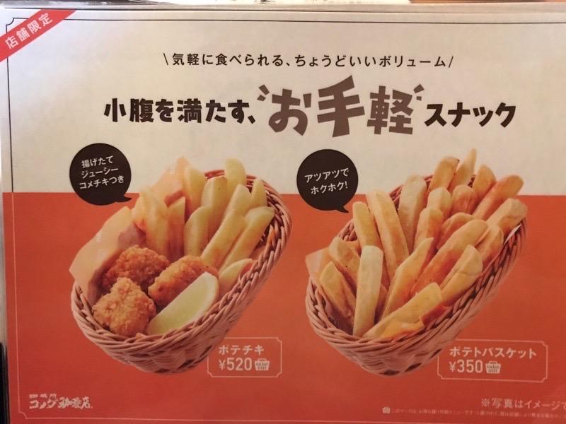コメダ 犬山五郎丸7 ポテチキ