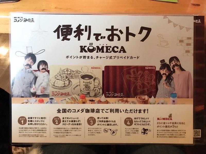 コメダ 犬山五郎丸14 プリペイドカード