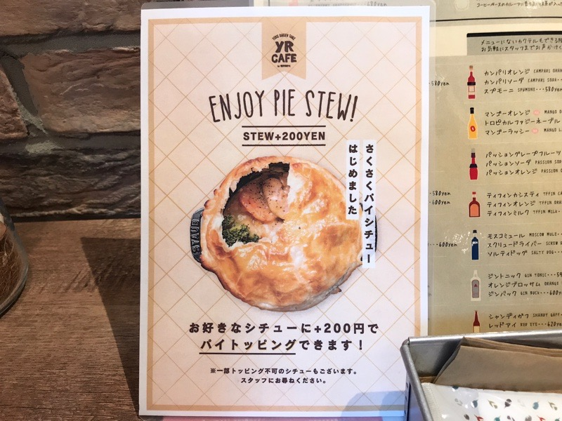 YR CAFE6 メニュー パイ