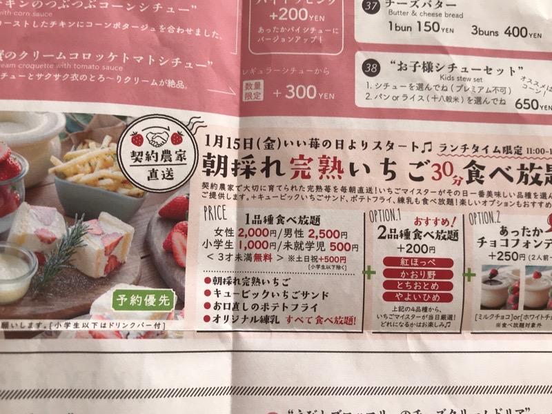 YR CAFE24 いちごイベント