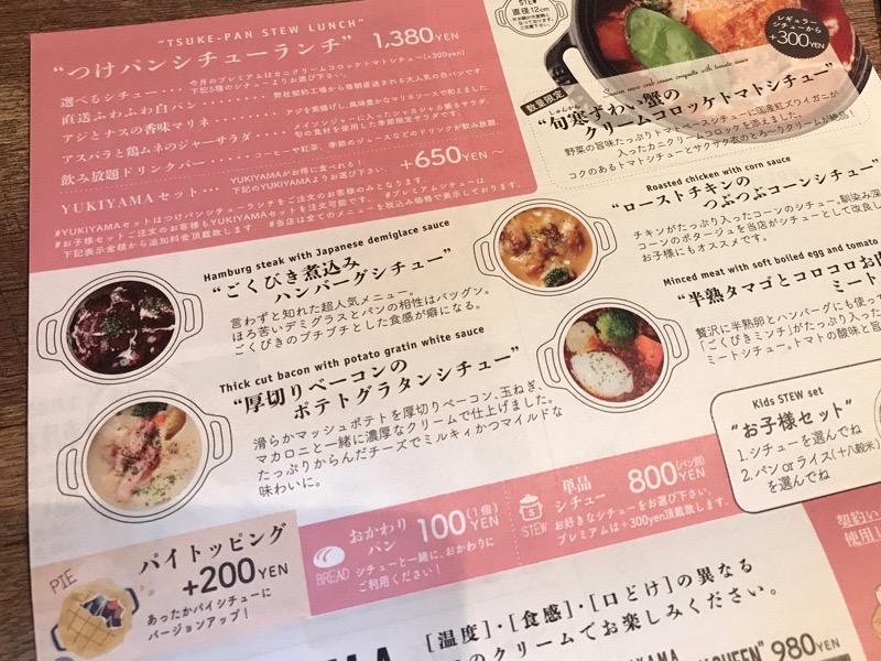YR CAFE4 メニュー