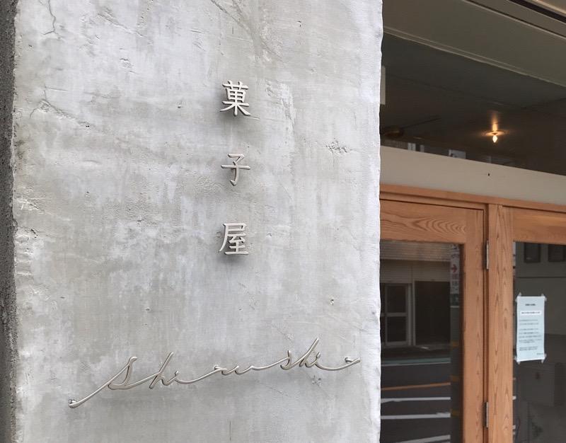 菓子屋しるし1 shirushi