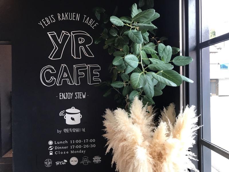 犬山 ランチ ワイアールカフェ YR CAFE1 つけパンシチュー