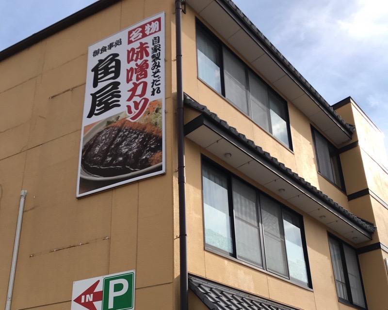 犬山 角屋10 味噌カツ