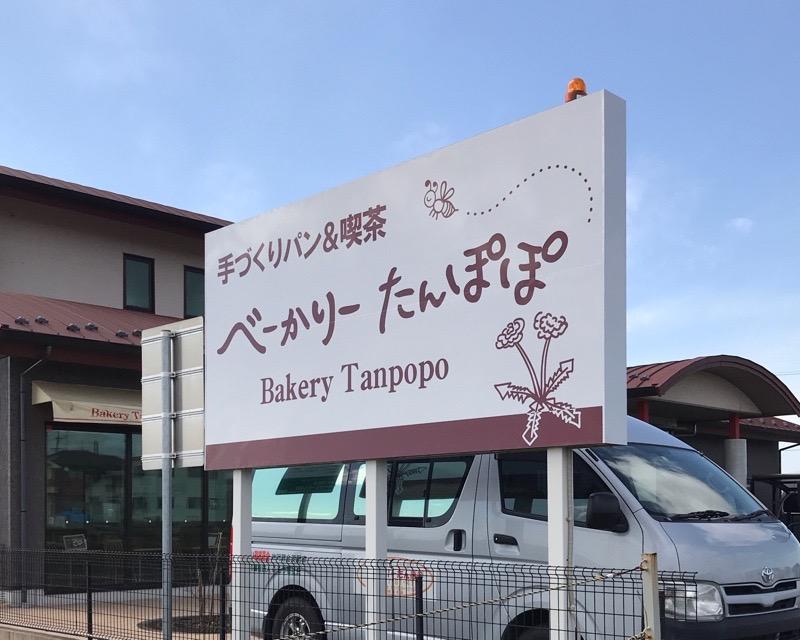 犬山 扶桑 パン べーかりーたんぽぽ8 場所 看板