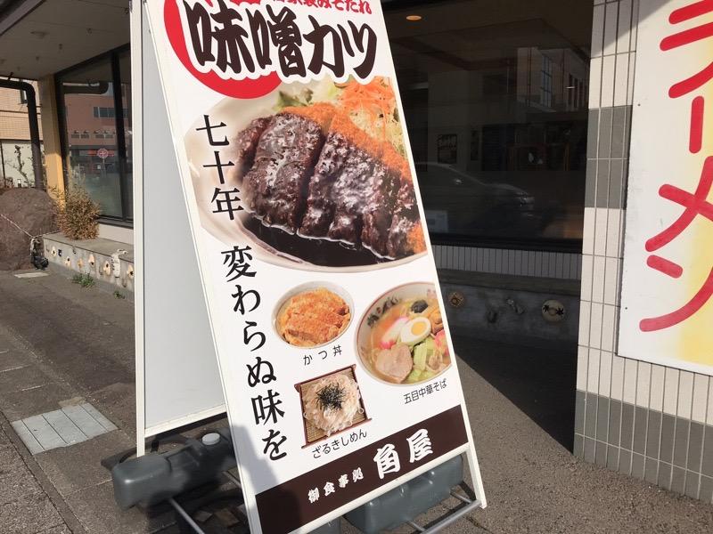 犬山 角屋12 メニュー
