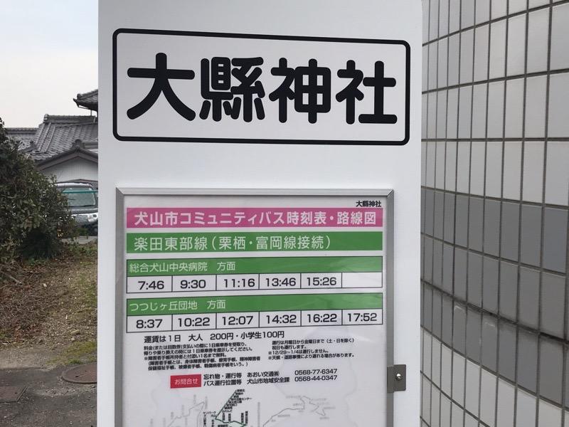 犬山観光 大縣神社22 コミュニティバス
