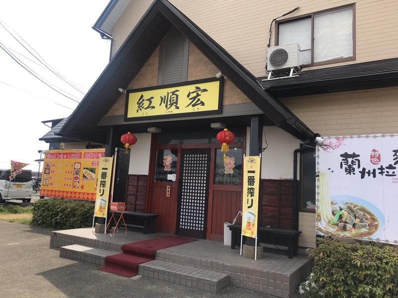犬山 紅順宏22 お店 ラーメン 台湾
