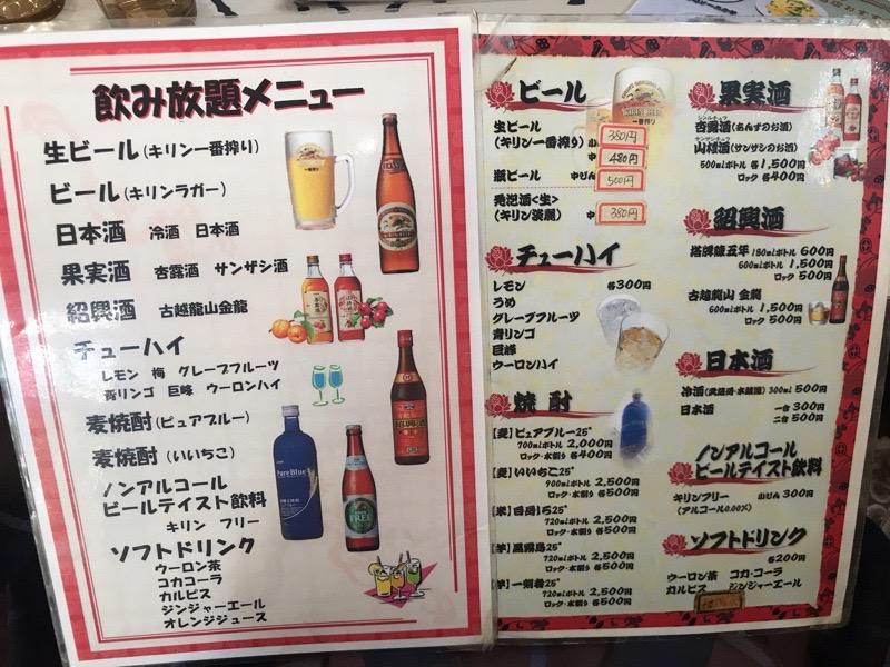 犬山 紅順宏13 アルコール