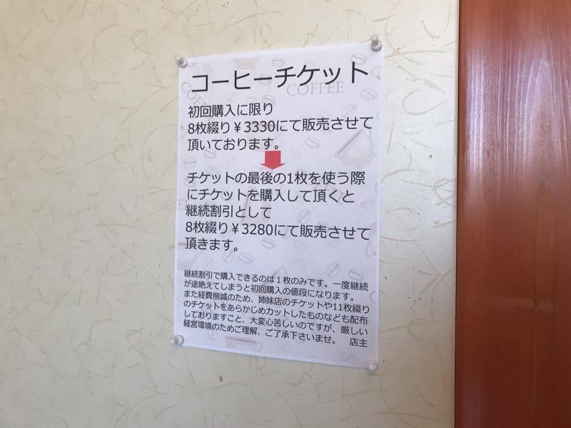 犬山 コーヒー ひゃくにんごはん19
